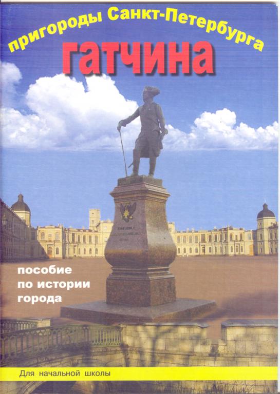 Гдз по пособию истории города. пригороды санкт-петербурга гатчина