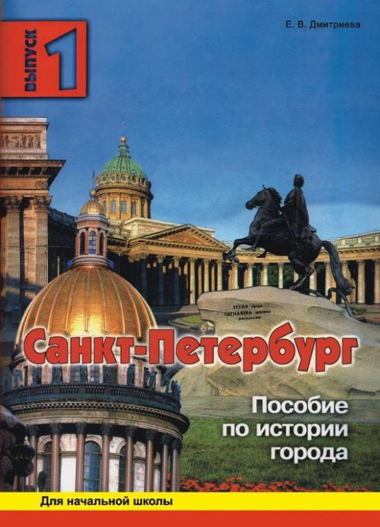 7 петербурга онлайн гдз история санкт класс 1 читать часть