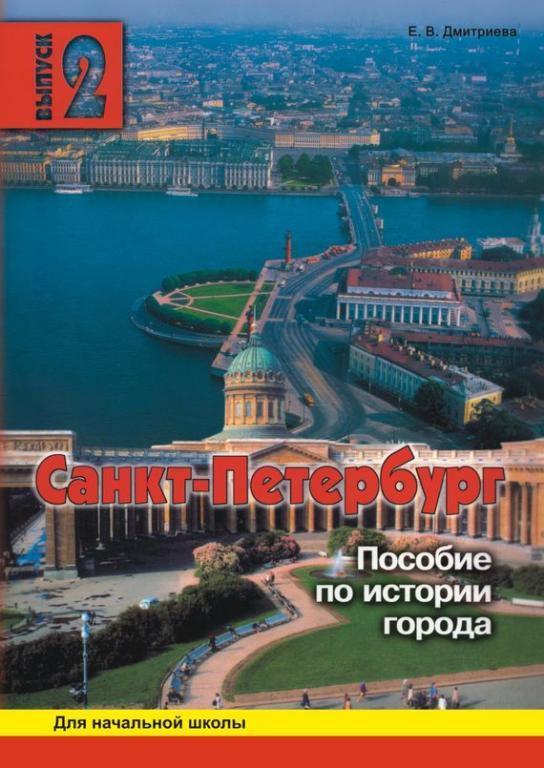 по истории дмитриева спб пособие гдз города